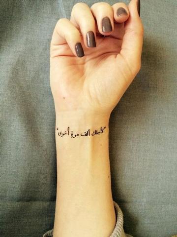 letras arabes para tatuajes pequeños