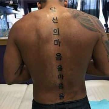 tatuajes en la columna para hombres letras