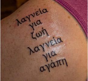 tatuajes griegos para mujeres frase