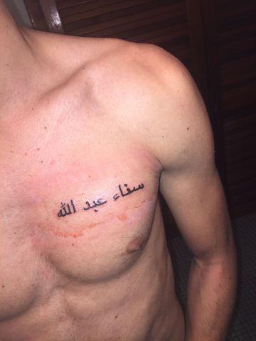 tatuajes de letras arabes en pecho