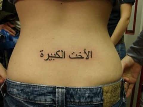 frases en arabe para tatuajes espalda baja