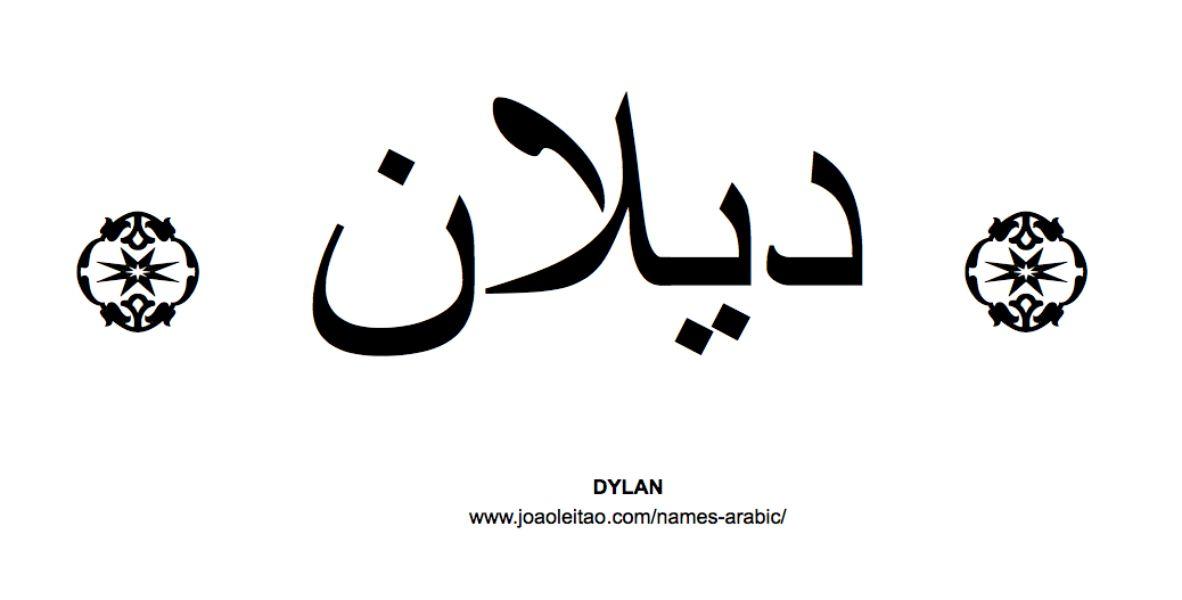 tatuajes con el nombre de dylan en arabe